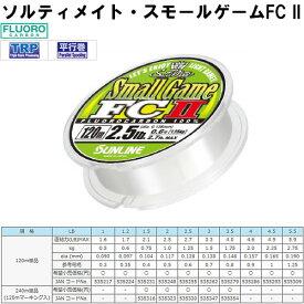 サンライン ソルティメイト・スモールゲームFC2 120m (PEライン)