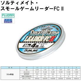 サンライン ソルティメイト・スモールゲームリーダーFC 2 (ショックリーダー)