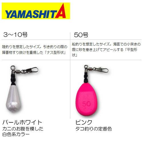 ヤマシタ タコエギシンカーII 50号 平型 (オモリ タコ釣り)