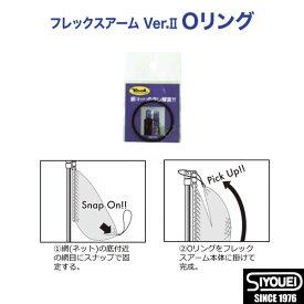 昌栄 フレックスアーム Ver.2用 オーリング (玉枠・替網)