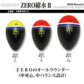 釣士道 ZERO 紺水2 (こんすい) Sサイズ オレンジ (磯釣り ウキ)