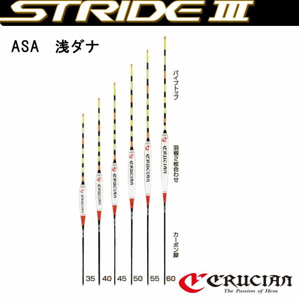 ラインシステム クルージャン スタンダードストライド3 ASA浅ダナ (へら浮き)