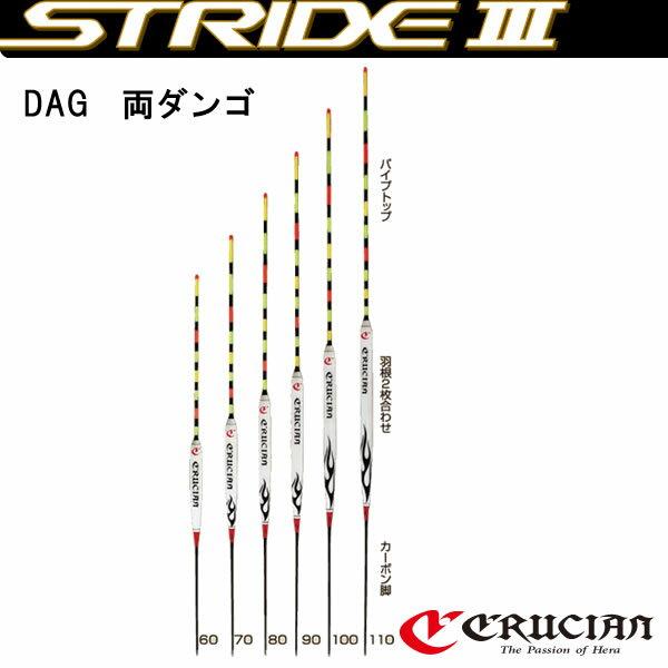 ラインシステム クルージャン スタンダードストライド3 DAG 両ダンゴ (へら浮き)