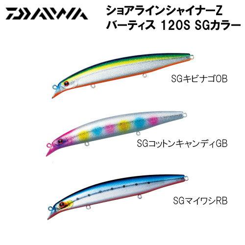 ダイワ ショアラインシャイナーZ バーティス 120S SGカラー (シーバスルアー)