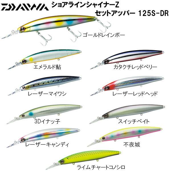 ダイワ ショアラインシャイナーZ セットアッパー 125S-DR (シーバスルアー)