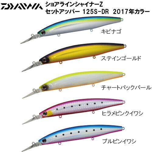 ダイワ ショアラインシャイナーZ セットアッパー 125S-DR 2017年カラー (シーバスルアー)