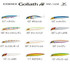 シマノ エクスセンス ゴリアテハイ XAR-C 95F XL-195Q (シーバス ルアー)
