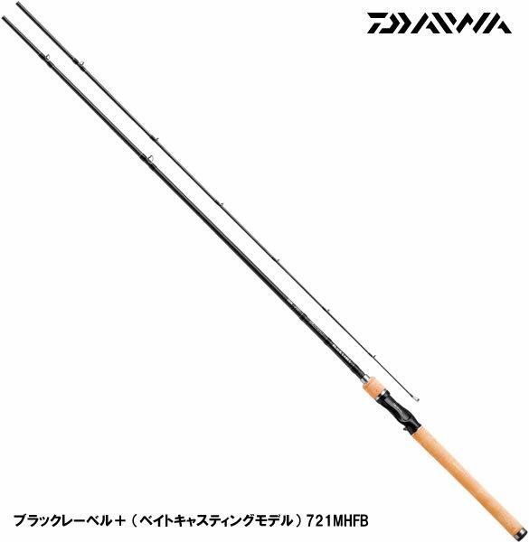ダイワ ブラックレーベル プラス 721MHFB (バスロッド) (大型商品A)