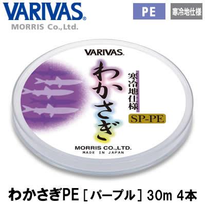 バリバス ワカサギPE PP 0.15号30m (ワカサギ用糸)