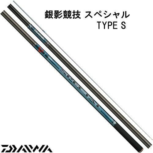 ダイワ 銀影競技スペシャル タイプS 90・E (鮎竿) (大型商品)