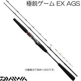 ダイワ 極鋭ゲームEX AGS 73MH-200 (船竿)(大型商品A)