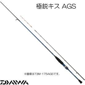 ダイワ 極鋭キス 73ML-175 AGS (船竿)
