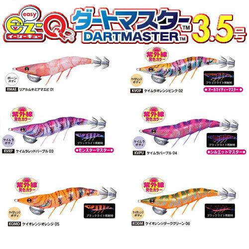 デュエル EZ-Qダートマスター 3.5号 (エギング エギ)