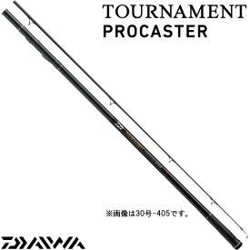 ダイワ トーナメント プロキャスターAGS 33号425 (投げ竿) (大型商品A)