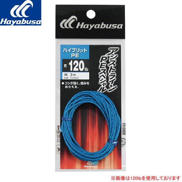 ハヤブサ アシストライン PEスペシャル FS458 100〜150lb 3m