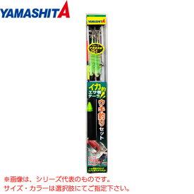ヤマシタ イカ釣・エサ巻テーラ ウキ釣セット M3 (イカ釣り仕掛)