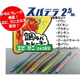 一誠 (イッセイ) 海太郎 スパテラ 鯛ラバトレーラー 2.5in (タイラバ 鯛ラバ ワーム)