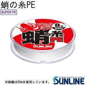 サンライン 蛸の糸PE ホワイト 50m (タコ用ライン) 6号