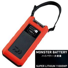 ダイワ スーパーリチウム (充電器付) 11000WP-C (リチウム バッテリー)