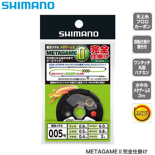 シマノ メタゲーム2 完全仕掛け グリーン RG-AA1Q (鮎仕掛)