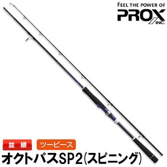 プロックス オクトパスSP2 スピニング OTPSP2702MH (タコ竿 タコエギ)
