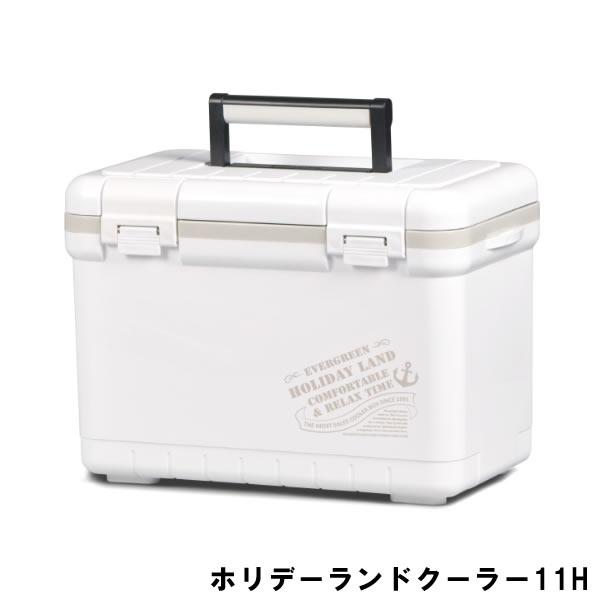 ホリデーランドクーラー NEWモデル 伸和 小型 11HW ホワイト (クーラーボックス) 【釣り具】