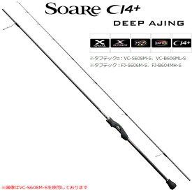 シマノ ソアレCI4+ディープアジング FJ-B604MH-S (アジングロッド) (大型商品A)