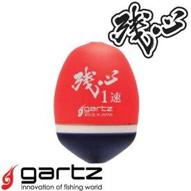 ガルツ 残心 オレンジ (磯釣り ウキ)