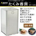 SOTO スライド式組立スモーカー たくみ香房 ST-129 (燻製器)
