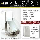 SOTO たくみ香房専用 スモークダクト ST-1291 (燻製器)