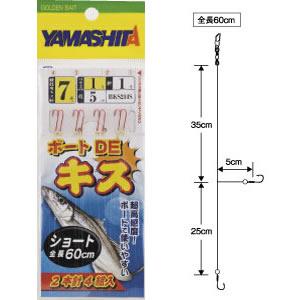 ヤマシタ ボートキス仕掛 BKS214S (キス仕掛)