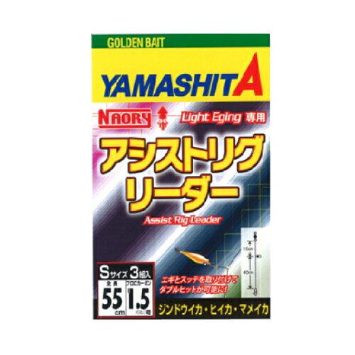 ヤマシタ ナオリーアシストリグリーダー (イカメタル仕掛け)