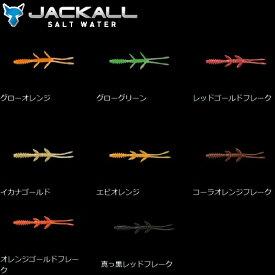ジャッカル ビンビンワームトレーラー鯛コーム (タイラバ用トレーラー)