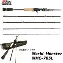 アブガルシア ワールドモンスター WMC-705L (怪魚ロッド)