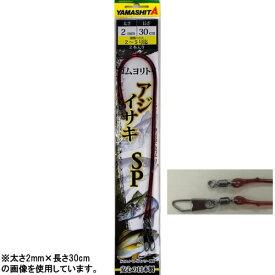 ヤマシタ ゴムヨリトリ アジ・イサキSP 1.5mm×30cm (クッションゴム)