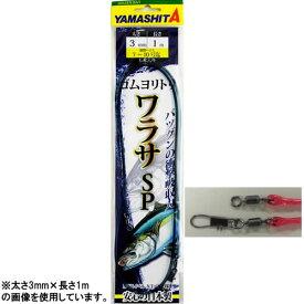 ヤマシタ ゴムヨリトリ ワラサSP 2.5mm×1m (クッションゴム)