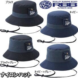 リバレイ RBB ナイロンハット No.8759 (帽子 日除け キャップ)