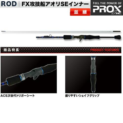プロックス FX攻技船アオリSEインナー FSFASIM13 (イカ竿 マイカ アオリイカ)
