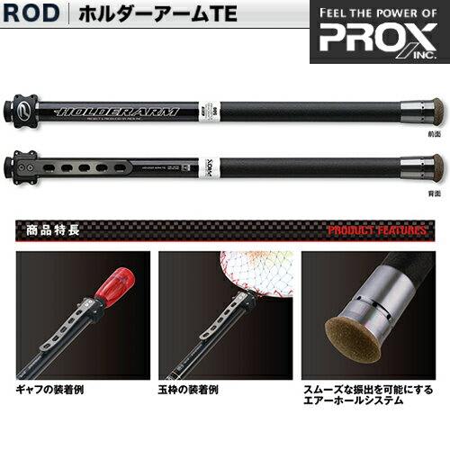 プロックス ホルダーアームTE HAT600 (玉の柄 ライディングシャフト)