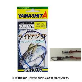 ヤマシタ ゴムヨリトリ ライトアジSP 1.2mm×10cm (クッションゴム)