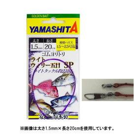 ヤマシタ ゴムヨリトリ ライトウイリー五目SP 1.5mm×20cm (クッションゴム)