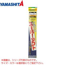 ヤマシタ ゴムヨリトリSS 3.0mm×50cm (クッションゴム)