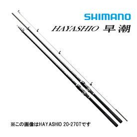 シマノ 17 早潮 20-330T (船竿)