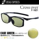 ZEAL (ジール) クロスオーバー F-1621 マットブラック/イースグリーン (サングラス 偏光グラス)