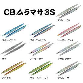 スミス CB.ムラマサ3S 180g (メタルジグ ジギング)