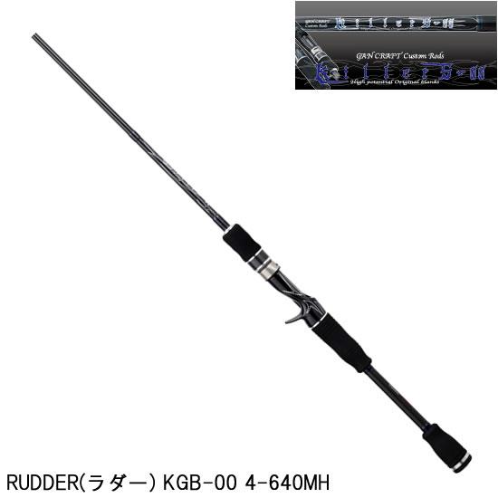 ガンクラフト キラーズ・ブルーS RUDDER (ラダー) KGB-00 4-640MH(バスロッド)(大型商品)