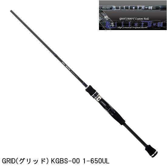 ガンクラフト キラーズ・ブルーS GRID (グリッド) KGBS-00 1-650UL(バスロッド)(大型商品)
