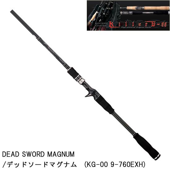 ガンクラフト キラーズ DEAD SWORD MAGNUM (デッドソードマグナム) KG-00 9-760EXH (バスロッド)(大型商品)