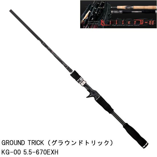 ガンクラフト キラーズ GROUND TRICK (グラウンドトリック) KG-00 5.5-670EXH (バスロッド)(大型商品)