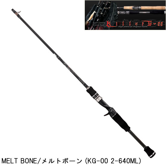 ガンクラフト キラーズ MELT BONE (メルトボーン) KG-00 2-640ML (バスロッド)(大型商品)
